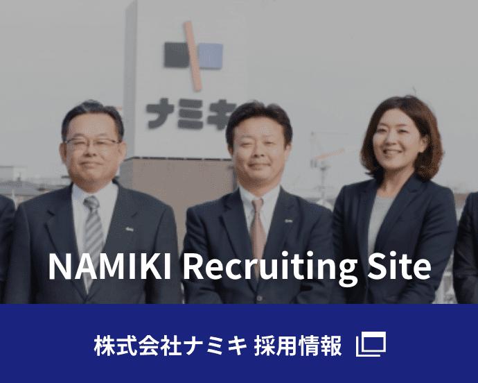 株式会社ナミキ採用情報
