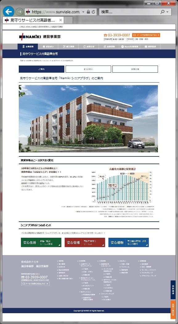 namikiシニアプラザ 新ページ公開のお知らせ